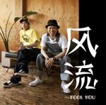 ウエイスト 公式ブログ/風流『再恋歌(Love Again)』リリース!! 画像1