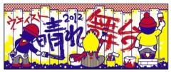 ウエイスト 公式ブログ/ワンマン東京まで後4日 画像1