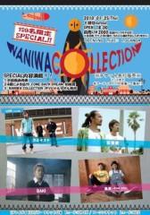 ウエイスト 公式ブログ/NANIWA COLLECTION〜120名限定SPECIAL 画像1