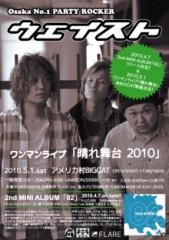 ウエイスト 公式ブログ/5月1日は一日中大阪で遊べるで〜!! 画像1
