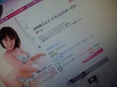 小川みこと 公式ブログ/発売中(=^ε^= ) 画像1
