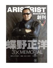 蝶野正洋 公式ブログ/13周年、50歳、30周年 画像2