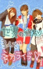 井上珠紀 公式ブログ/世界の終わりライブ* 画像1