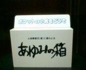 天地総子 公式ブログ/あゆみの箱・街頭募金 画像1