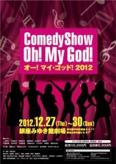 天地総子 公式ブログ/舞台「オー!マイ・ゴッド!2012年」のお知らせ     画像1