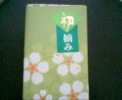 天地総子 公式ブログ/新茶 画像1