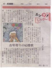 天地総子 公式ブログ/ぼけ経とお祭り 画像2