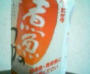 天地総子 公式ブログ/食欲の秋 画像2