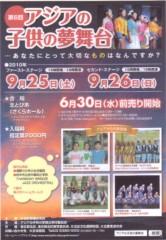 天地総子 公式ブログ/アジアの子供の夢舞台 画像1