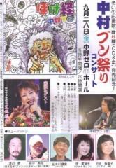 天地総子 公式ブログ/中村ブン祭りコンサート 画像1