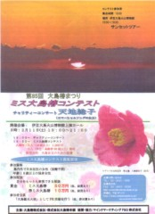 天地総子 公式ブログ/大島椿まつり 画像2