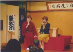 天地総子 公式ブログ/上野広小路亭にて 画像1