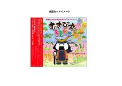 天地総子 公式ブログ/「むすび丸 春夏秋冬」CD発売 画像1