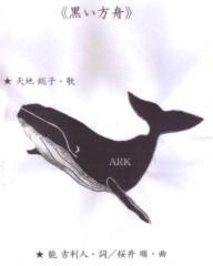 天地総子 公式ブログ/動画『黒い方舟』 画像1