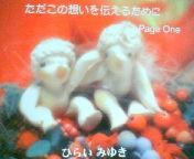 天地総子 公式ブログ/みゆきちゃんと蓮の花 画像1