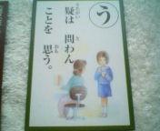 天地総子 公式ブログ/あしかが 論語名句選かるた 画像3