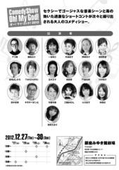天地総子 公式ブログ/舞台「オー!マイ・ゴッド!2012年」のお知らせ     画像2