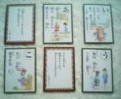 天地総子 公式ブログ/あしかが 論語名句選かるた 画像2