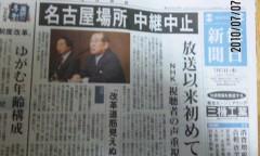 鍵野威史 公式ブログ/NHKが放送中止! 画像1