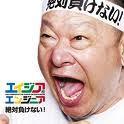鍵野威史 公式ブログ/アニマル浜口さんに学ぶ 画像1