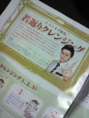 小野浩二 公式ブログ/ヨシケイおかず倶楽部写真2 画像1