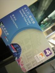 小野浩二 公式ブログ/香港で電車 画像1