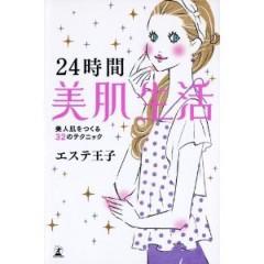小野浩二 公式ブログ/24時間美肌生活 画像1
