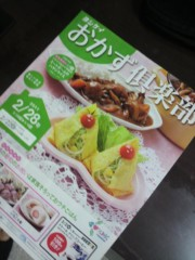 小野浩二 公式ブログ/ヨシケイおかず倶楽部写真 画像1