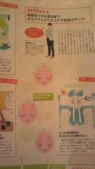 小野浩二 公式ブログ/ananにエステ王子が登場 画像1