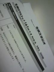 小野浩二 公式ブログ/女神のマルシェ 画像1