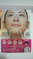 小野浩二 公式ブログ/即効小顔術! 画像1