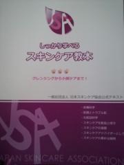 小野浩二 公式ブログ/日本スキンケア協会 画像1