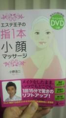 小野浩二 公式ブログ/まぶたのむくみ改善マッサージ 画像1