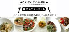 川島令美 公式ブログ/〈3day献立メニューセット〉販売スタート。 画像1