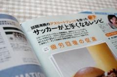 川島令美 公式ブログ/ダイエットコフレ&サッカーダイジェスト。 画像2