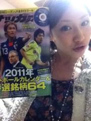 川島令美 公式ブログ/週刊サッカーダイジェスト。 画像1