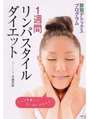川島令美 公式ブログ/見て下さいね♪ 画像1