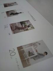 川島令美 公式ブログ/fint STOL。 画像1