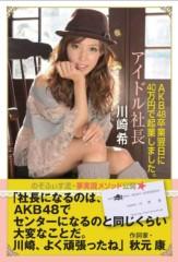 川崎希 公式ブログ/☆麻里子&ゆかりん☆ 画像1