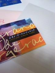 稲野杏那 公式ブログ/真夜中のDM作業 画像1