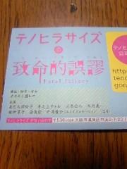 稲野杏那 公式ブログ/テノヒラサイズに 画像1