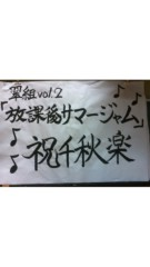 稲野杏那 公式ブログ/翠組『放課後サマージャム』終了! 画像2