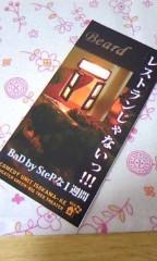 稲野杏那 公式ブログ/観てきました! 画像1