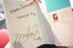 SONOMI 公式ブログ/美香♪ 画像1