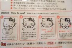 SONOMI 公式ブログ/マスクします〜♪ 画像2
