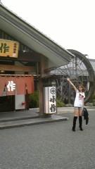 SONOMI 公式ブログ/やったー☆ 画像1