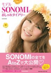 SONOMI 公式ブログ/SONOMI本☆サイン会☆ 画像1