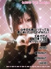 朝比奈ゆうひ 公式ブログ/ ただいま主題歌を作曲中(^▽^)/ 画像3