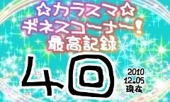 朝比奈ゆうひ 公式ブログ/ 第一回目の結果☆「ギネスに挑戦!」 画像2