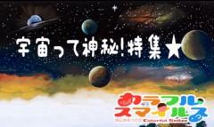 朝比奈ゆうひ 公式ブログ/明日のカラスマ♪ 画像1